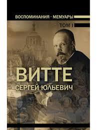 <b>Витте</b> С.Е. <b>Воспоминания</b>. Мемуары. В трех томах. Том 1 ...