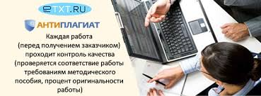 Заказать написание реферата в Краснодаре Реферат на заказ Каждая работа перед получением проходит контроль качества
