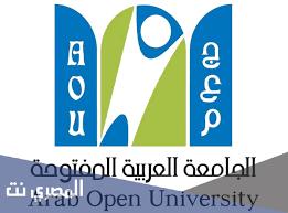 تخصصات الجامعة العربية المفتوحة وشروط القبول 1443 - المصري نت