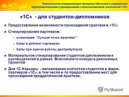 Презентация на тему г Дипломное проектирование важный этап  6 1С