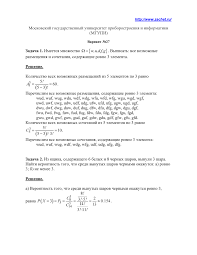 Решение работы по теории вероятности и математической статистике  Теория вероятности и математическая статистика Вариант 27 МГУПИ