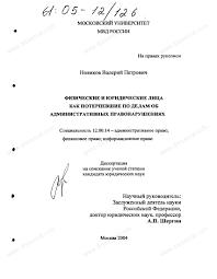 Диссертация на тему Физические и юридические лица как потерпевшие  Диссертация и автореферат на тему Физические и юридические лица как потерпевшие по делам об административных