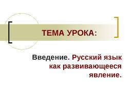 Презентация по русскому языку на тему Русский язык как  ТЕМА УРОКА Введение Русский язык как развивающееся явление
