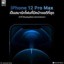 iPhone 12 Pro Max เป็นสมาร์ทโฟนที่มีหน้าจอดีที่สุด