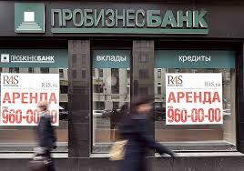 Деньги от АСВ получили дочки Пробизнесбанка СКАНДАЛЫ ру Группа кредиторов находящегося в процессе банкротства Пробизнесбанка подала заявление в Арбитражный суд Москвы в котором оспаривает выдачу банком 1 375