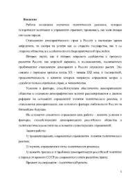 Политические режимы Политический режим как категория  Реферат Политические режимы 3