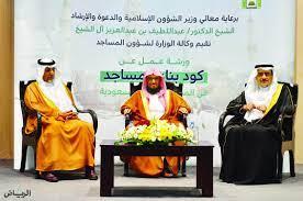 جريدة الرياض   نائب وزير الشؤون الإسلامية: كود بناء المساجد له أصل في السنة
