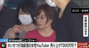 佐藤 亜耶 youtuber