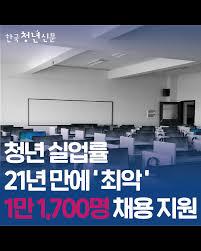 카드뉴스] 청년 실업률 21년 만에 최악, 1만 1700명 채용 지원 - 한국청년신문