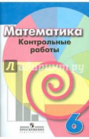 Книга Математика класс Контрольные работы Кузнецова  Математика 6 класс Контрольные работы