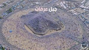 جبل عرفات - YouTube