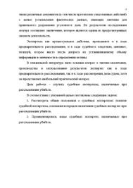 Судебные экспертизы назначаемые при расследовании убийств  Курсовая Судебные экспертизы назначаемые при расследовании убийств 4