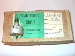 Переменные резисторы СПО мОм цена грн купить ua  Переменные резисторы СПО 2 2 2 мОм xleoq в Украине