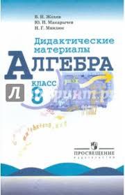 Книга Алгебра класс Дидактические материалы Жохов  Алгебра 8 класс