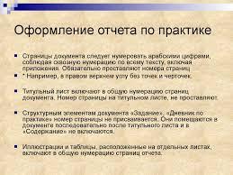 ГБПОУ МО Щелковский колледж Структура отчёта по практике   Оформление отчета по практике