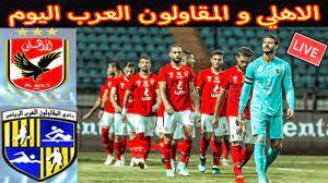 تشكيل مباراة الاهلي والمقاولون العرب اليوم + تحليل +توقعاتي - YouTube
