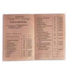 Купить диплом ПТУ в Москве Купить диплом ПТУ 1995 1996 1997 1998 1999 2000 2001 2002 2003 2004 2005 и 2006 года