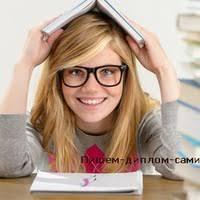 Пишем диплом сами ВКонтакте Пишем диплом сами 33