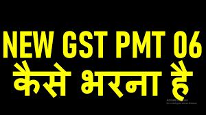 NEW GST PMT-06 KYA HAI AUR TAX KAISE JAMA KARNA HAI NEW GST PMT 06 AND  PAYMENT OF TAX - YouTube