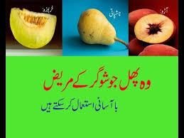 5 Best Super Fruits For Diabetics In Urdu Suger Patients