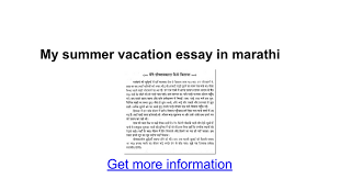 my summer vacation essay in marathi google docs