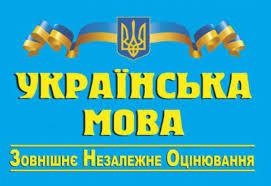 http://zno.osvita.ua/ukrainian/list.html