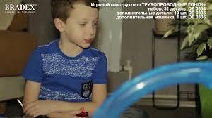 <b>Игровой конструктор</b> «<b>ТРУБОПРОВОДНЫЕ</b> ГОНКИ» - YouTube