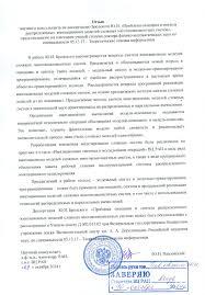 Диссертационные советы год Отзыв научного консультанта 561 kb