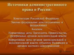 Презентация на тему Контрольная работа по административному  9 Источники административного права