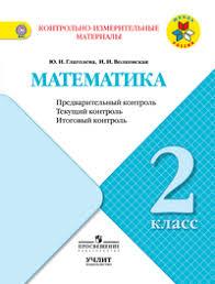 Математика класс Контрольно измерительные материалы КИМ  Математика 2 класс Контрольно измерительные материалы КИМ Предварительный контроль