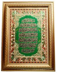 Small Picture Islamic Wall Hanging Frame Ayat Qursi Home Decoration Muslim