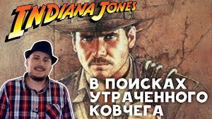 [Ретроспектива] <b>Индиана Джонс</b>: В поисках утраченного ковчега ...