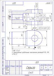 Серьга Курсовая работа по Основы технологии машиностроения  чертеж Серьга Курсовая работа по