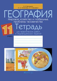 Решебники и тетради класс by 11 geography wbook 1 География