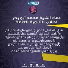 Al Nahar - دعاء الشيخ محمد أبو بكر لطلاب الثانوية العامة...
