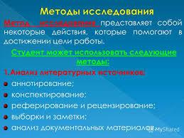 Презентация на тему Курсовая работа задание которое выполняется  28 Метод исследования представляет