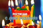 День рождения ростислава открытки