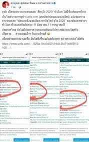 สรยุทธ บ่นเสียดายไม่มีช่องไหนในไทยถ่ายฟุตบอลยูโร ให้ ปชช.