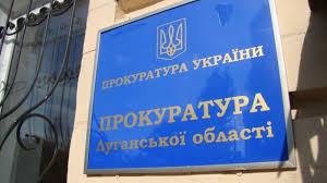 Картинки по запросу прокуратура Луганської області