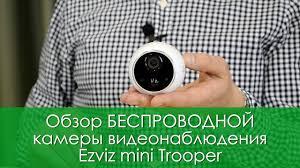 <b>Ezviz mini</b> Trooper. Обзор на 100% беспроводную <b>камеру</b> ...
