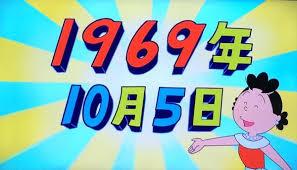 Image result for 1969年 - テレビアニメ『サザエさん』放送開始。