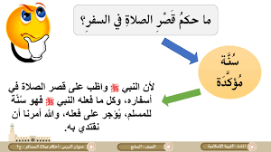 الصف السابع التربية الإسلامية أحكام صلاة المسافر ج1 - YouTube