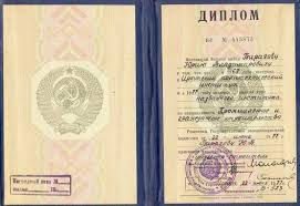 Копия диплома Копия диплома Бирагова Ю В