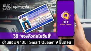 วิธี 'จองคิวต่อใบขับขี่' ผ่านแอพฯ 'DLT Smart Queue' 9 ขั้นตอน ทำเองได้ง่ายๆ