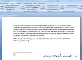 Как сделать сноски в word и для курсовой или дипломной  Сноски