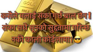 Nepali Attitude Quotes