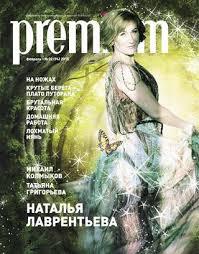 PREMIUM (Красноярск), Февраль 2015 (96) by Eugenio_f - issuu