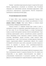Современная экономика и перспективы развития трубопроводной  Проблемы и перспективы развития украинской экономики реферат 2010 по экономике скачать бесплатно туристы туризм хозяйство туристический