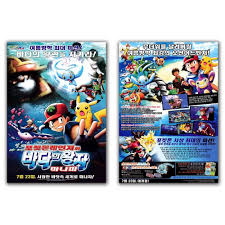 Pokemon Ranger and the Temple of the Sea Movie Poster Pikachu, Satoshi,  Manaphy #MoviePoster | The sea movie, Movie posters, Pokemon