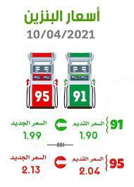 """هُنا أسعار البنزين في السعودية لشهر أبريل 2021 """"تقرير شركة ارمكوا بعد  التعديل"""" - إقرأ نيوز"""